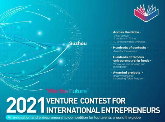 """Launch your business in Suzhou, China, with """"Win the Future"""" Venture Contest"""
